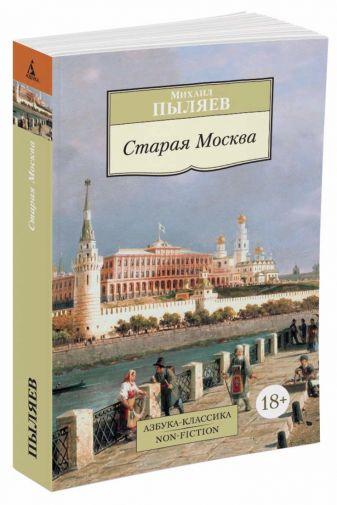 Пыляев М. - Старая Москва обложка книги