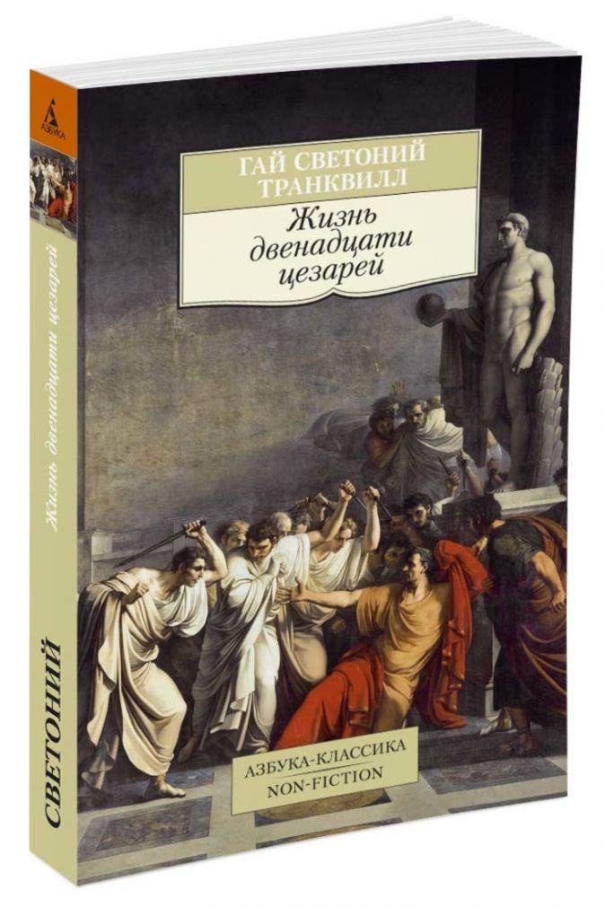 Жизнь двенадцати цезарей Светоний Транквилл Г.