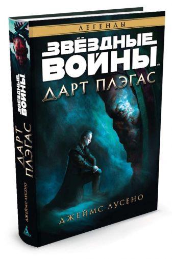 Лусено Дж. - Дарт Плэгас. Звёздные Войны обложка книги