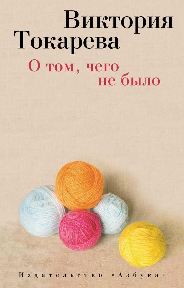 Токарева Виктория Самойловна О том, чего не было
