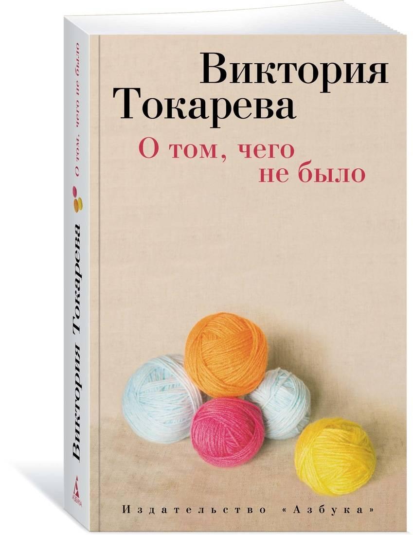 цена Токарева В. О том, чего не было (мягк/обл.) онлайн в 2017 году