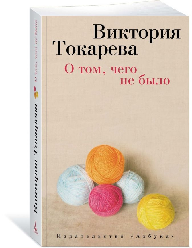 Токарева В. - О том, чего не было (мягк/обл.) обложка книги