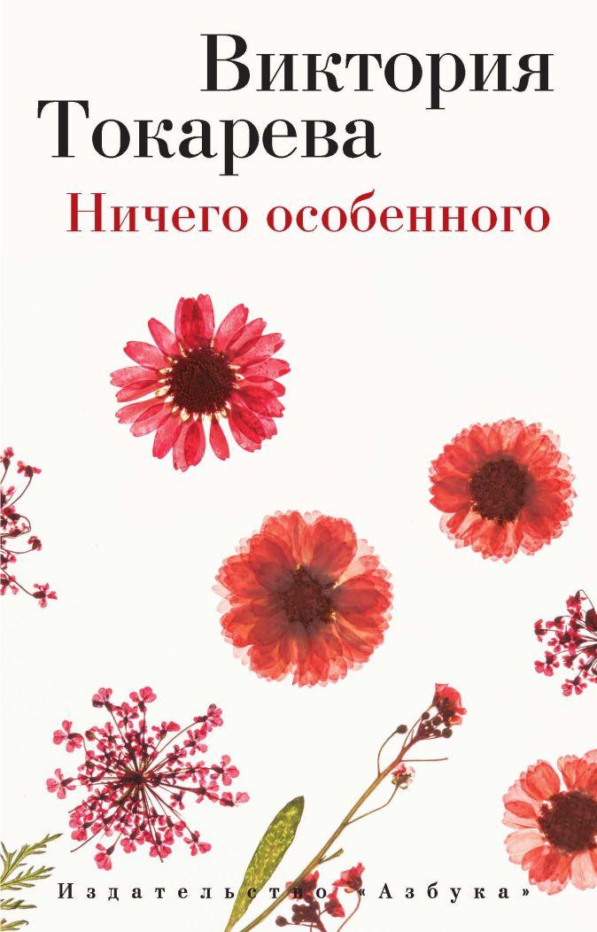 Токарева В. - Ничего особенного (мягк/обл.) обложка книги