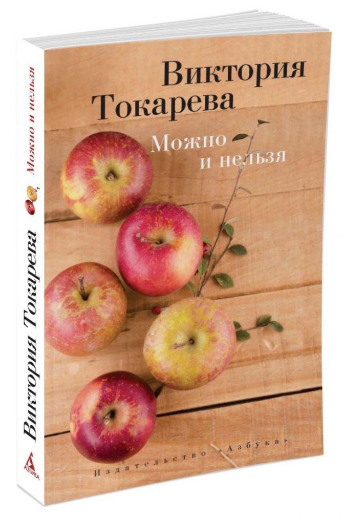 Токарева В. - Можно и нельзя (мягк/обл.) обложка книги