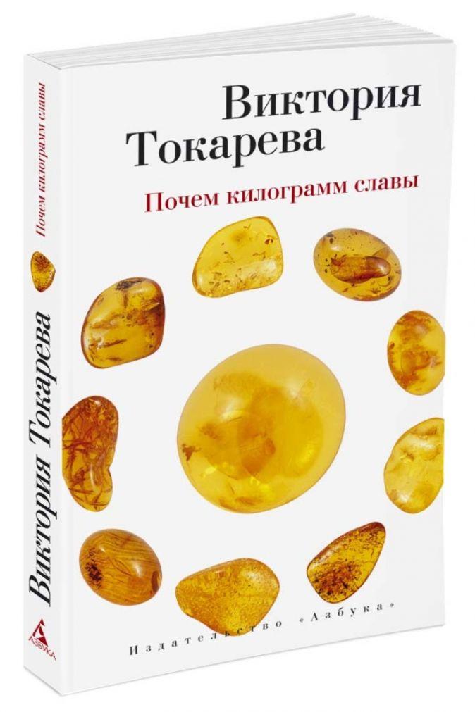 Токарева В. - Почем килограмм славы (мягк/обл.) обложка книги