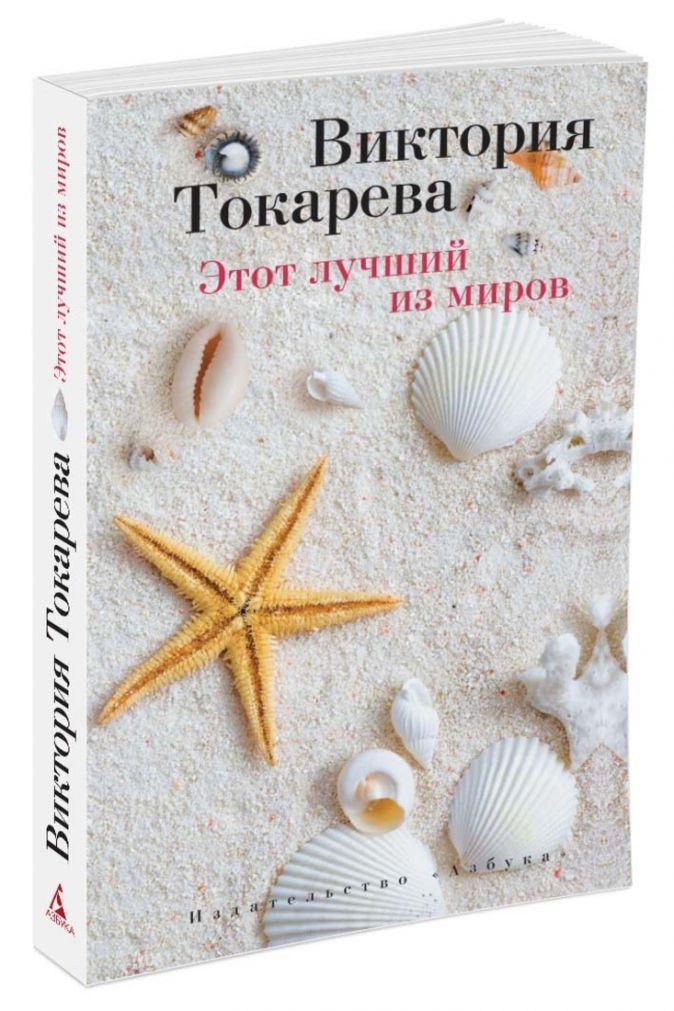 Токарева В. - Этот лучший из миров (мягк/обл.) обложка книги