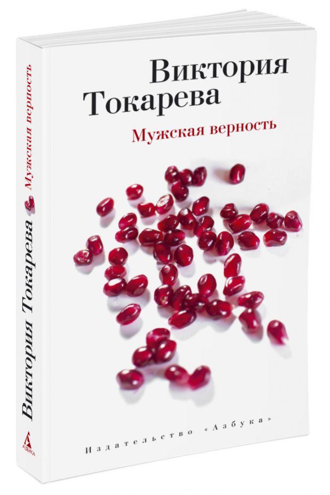 Токарева В. - Мужская верность (мягк/обл.) обложка книги