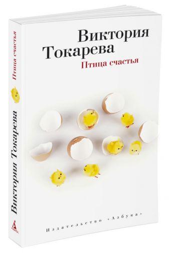 Токарева В. - Птица счастья (мягк/обл.) обложка книги