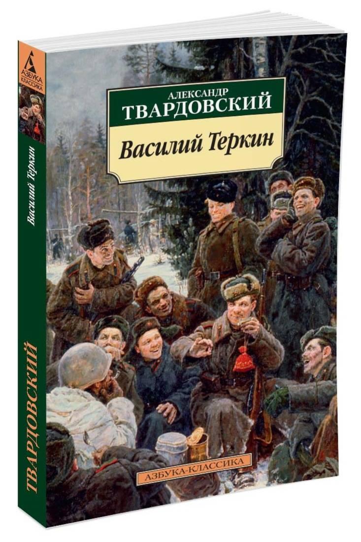 Василий Теркин (нов/обл.) ( Твардовский А.  )