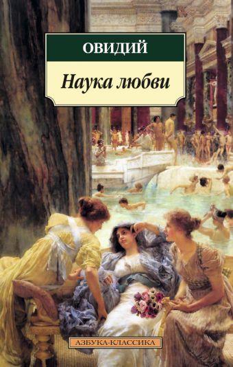 Наука любви Овидий