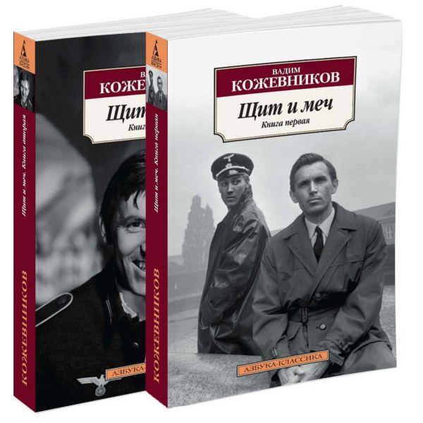 Кожевников В. Щит и меч (в 2-х книгах) (комплект)