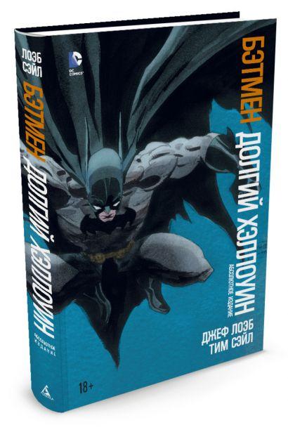 Бэтмен. Долгий Хэллоуин - фото 1
