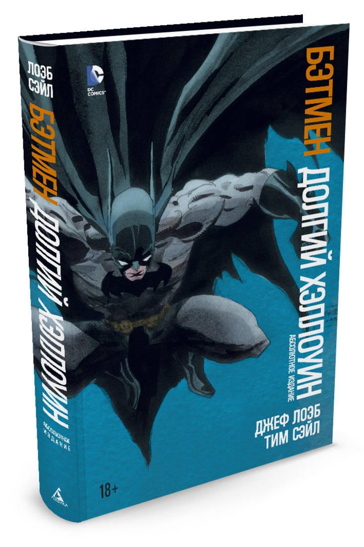Лоэб Дж. Бэтмен. Долгий Хэллоуин