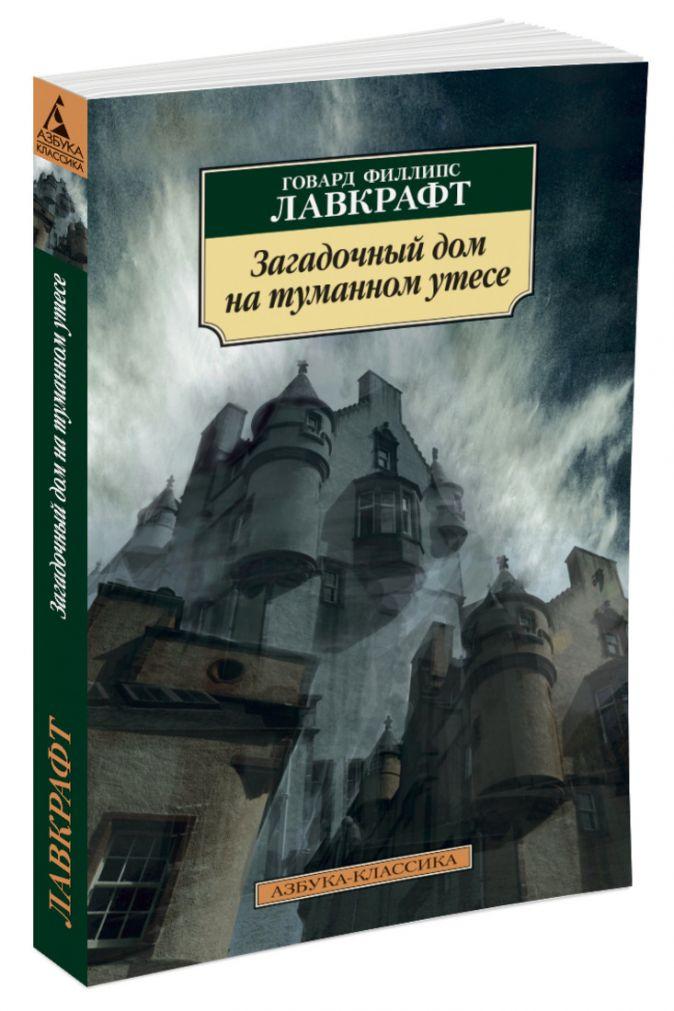 Лавкрафт Г.Ф. - Загадочный дом на туманном утесе обложка книги