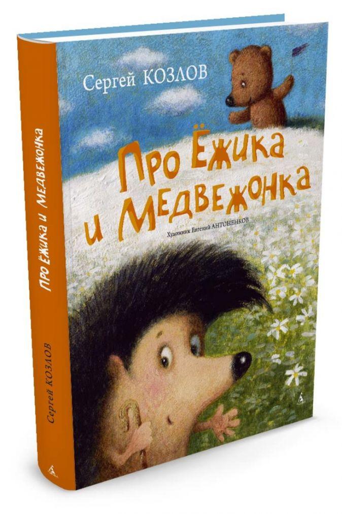 Козлов С. - Про Ёжика и Медвежонка (иллюстр. Антоненкова Е.) обложка книги