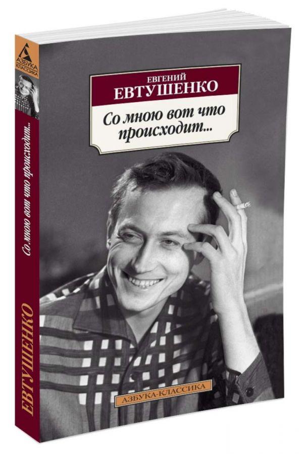Евтушенко Евгений Александрович Со мною вот что происходит...