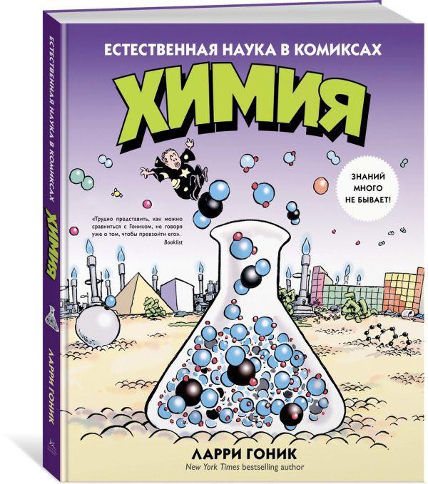 Гоник Л. Химия. Естественная наука в комиксах гоник ларри алгебра естественная наука в комиксах