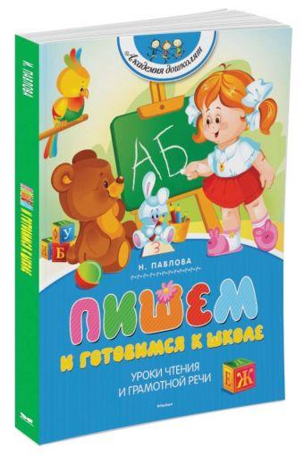 Пишем и готовимся к школе (нов.обл.) Павлова Н.