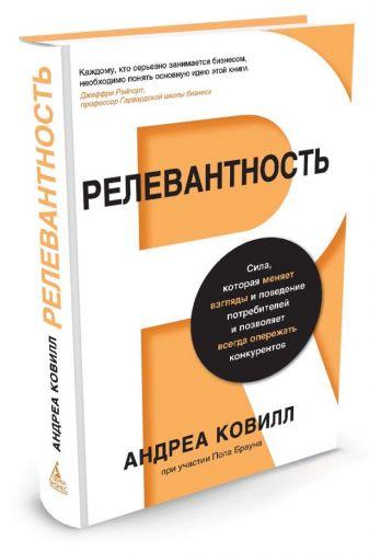 Ковилл А. - Релевантность. Сила, которая меняет взгляды и поведение потребителей и позволяет всегда опережать конкурентов обложка книги