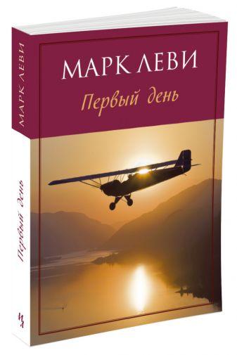 Леви М. - Первый день (мягк.обл.) обложка книги