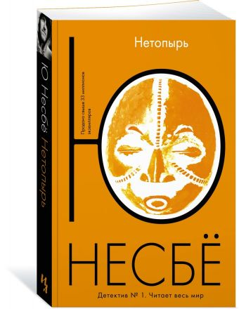 Нетопырь (мягк.обл.) Несбё Ю