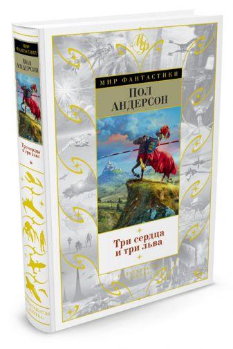 Андерсон П. - Три сердца и три льва обложка книги