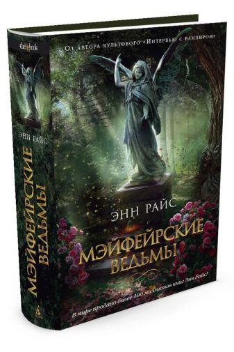 Райс Э. - Мэйфейрские ведьмы обложка книги