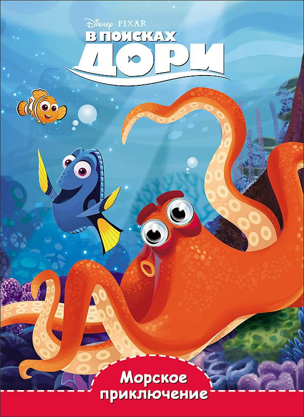 Disney. Глазки А5. Морское Приключение