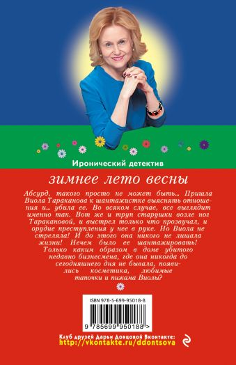 Зимнее лето весны Дарья Донцова
