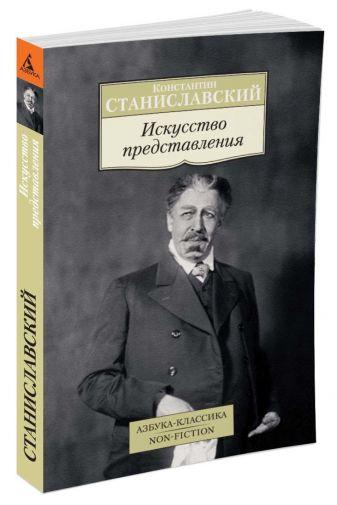 Станиславский К. - Искусство представления обложка книги