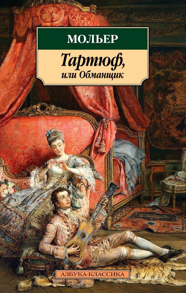 Мольер Тартюф, или Обманщик антология современной французской драматургии том 1