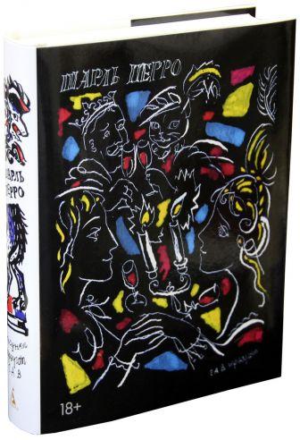 Перро Ш. - Сказки матушки Гусыни (с илл. Г.А.В.Траугот) обложка книги