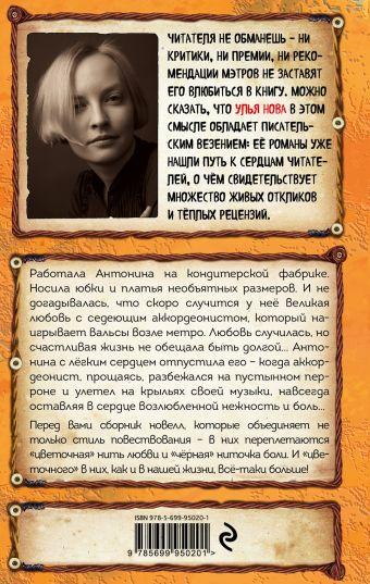 Аккордеоновые крылья Улья Нова