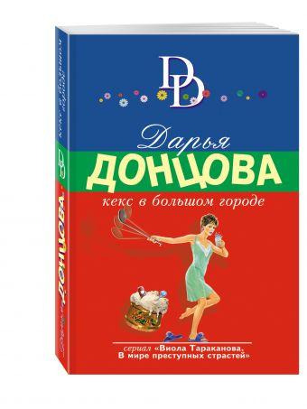 Кекс в большом городе Дарья Донцова