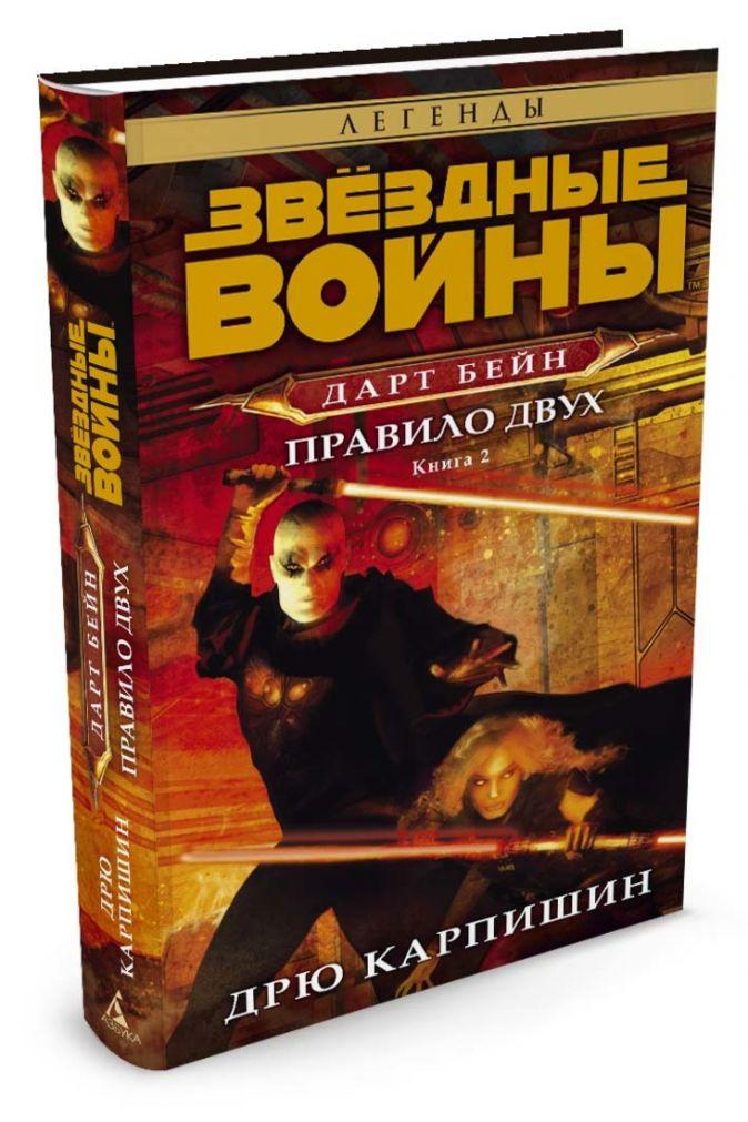 Карпишин Д. - Дарт Бейн. Книга 2. Правило двух. Звёздные Войны обложка книги