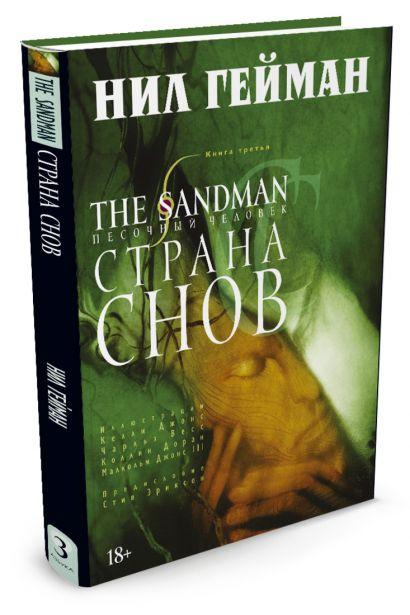 The Sandman. Песочный человек. Книга 3. Страна снов - фото 1