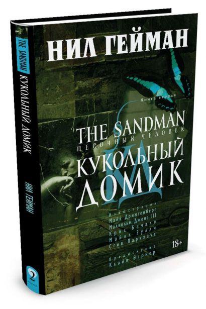 The Sandman. Песочный человек. Книга 2. Кукольный домик - фото 1