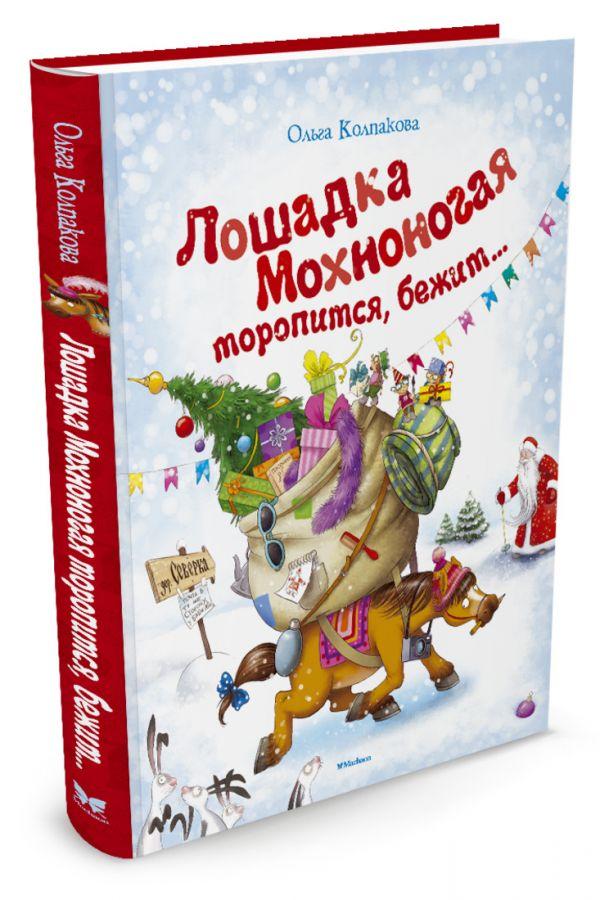 Лошадка Мохноногая торопится, бежит... Колпакова О.