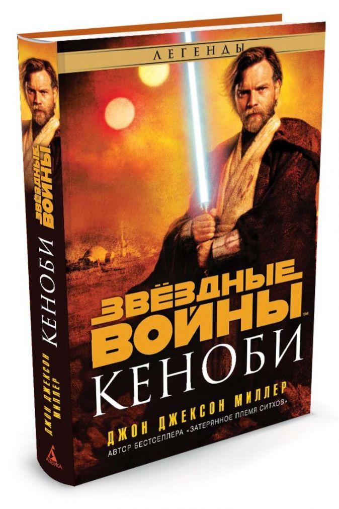 Миллер Дж.Д. - Кеноби. Звёздные Войны обложка книги