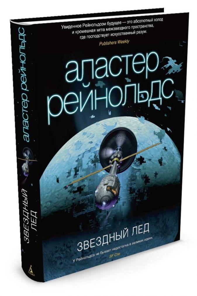 Рейнольдс А. - Звездный лед обложка книги