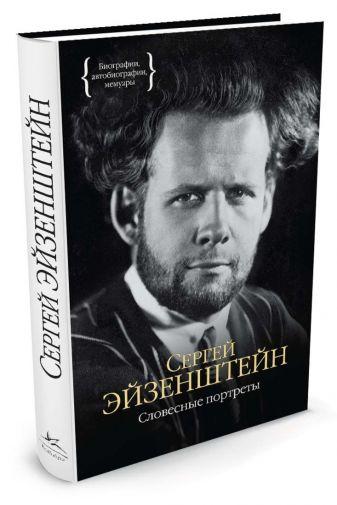 Эйзенштейн С. - Словесные портреты обложка книги