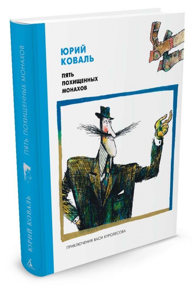 Коваль Ю. - Пять похищенных монахов (Рисунки Г. Калиновского) обложка книги