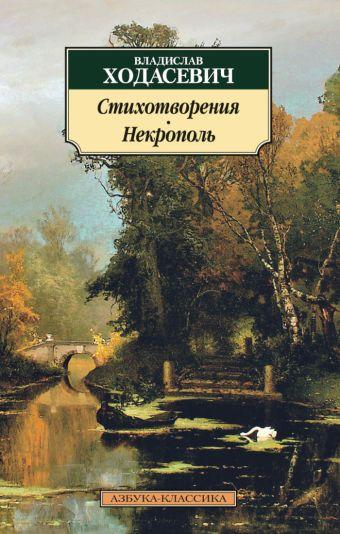 Стихотворения. Некрополь Ходасевич В.