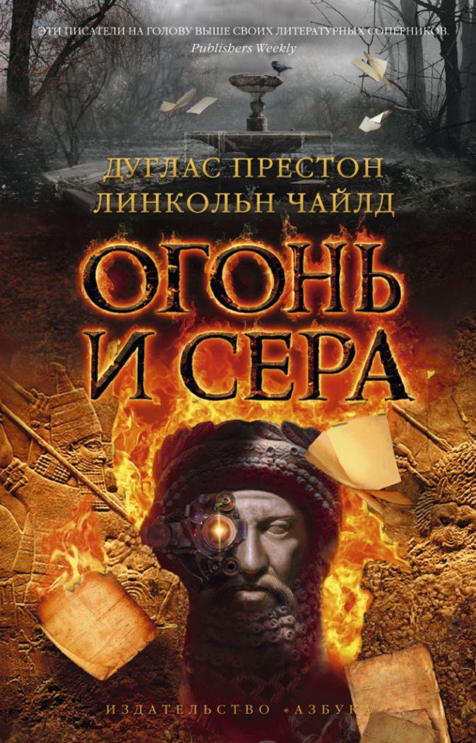 Престон Д., Чайлд Л. - Огонь и сера (мягк/обл.) обложка книги