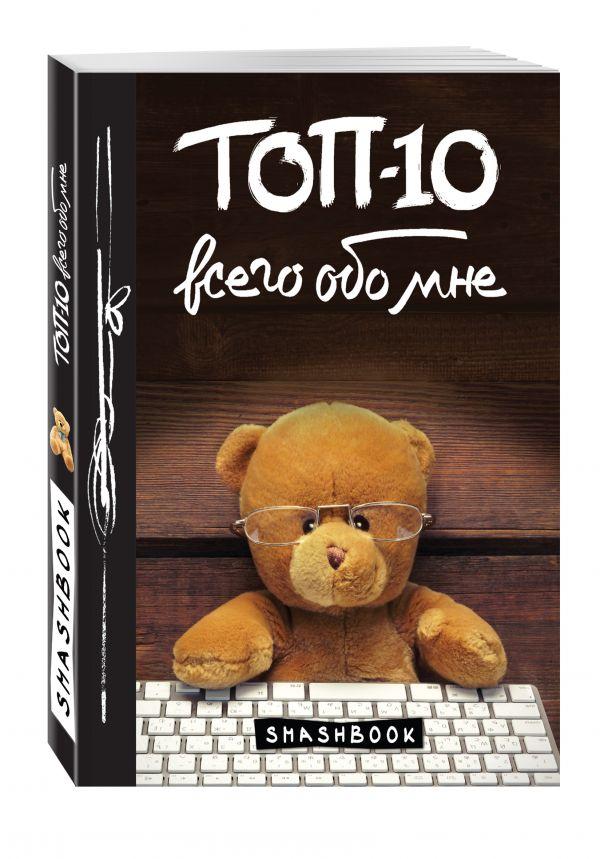 ТОП-10 всего обо мне (Teddy Bear)