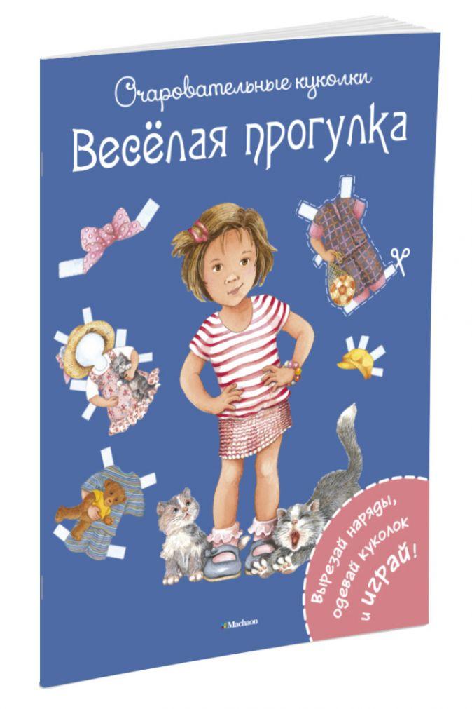 Коссманн Р. - Весёлая прогулка обложка книги