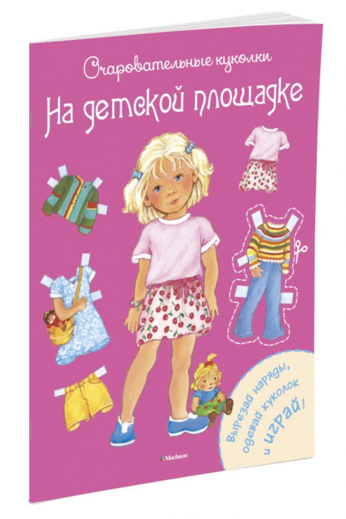 Коссманн Р. - На детской площадке обложка книги