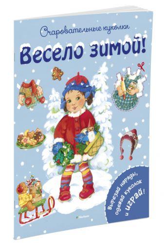 Коссманн Р. - Весело зимой! обложка книги