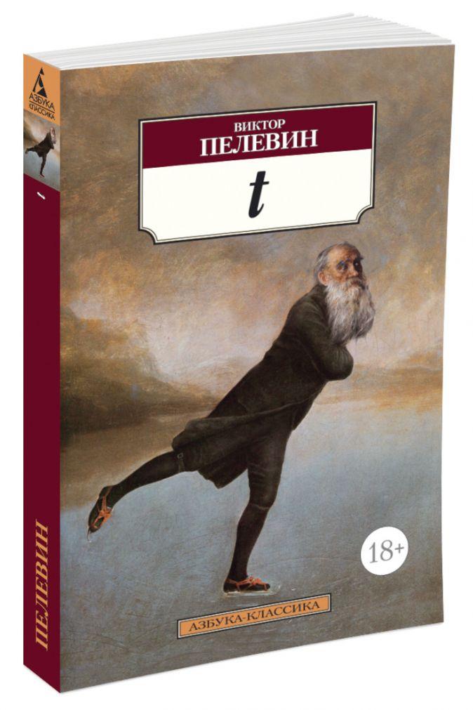 Пелевин В. - t. Роман обложка книги