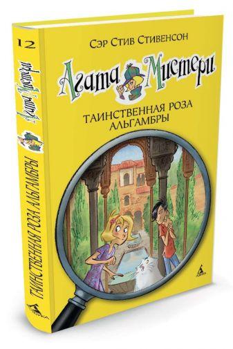 Стивенсон С. - Агата Мистери. Таинственная роза Альгамбры обложка книги